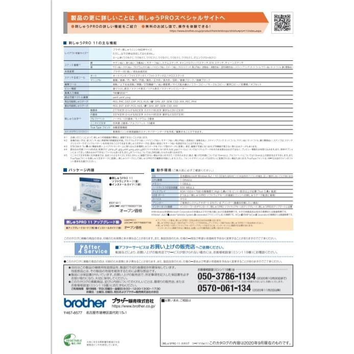 ブラザー PC刺しゅうデータ作成ソフトウェア 刺しゅうPRO 11 brother 刺繍プロ 刺しゅうプロ11|sinsengumi-goods|05