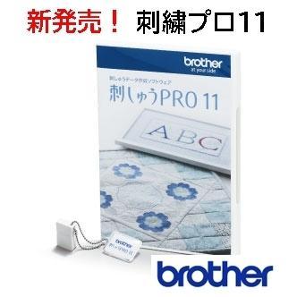 【アップグレード版】ブラザー PC刺しゅうデータ作成ソフトウェア 刺しゅうPRO 11 brother 刺繍 プロ UGKPRO11|sinsengumi-goods
