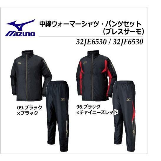 ファッションデザイナー 【送料無料】MIZUNO/ミズノ ブレスサーモ 中綿ウォーマーシャツ・パンツセット/32JE6530・32JF6530, 保一堂スポーツ 3cf368f3