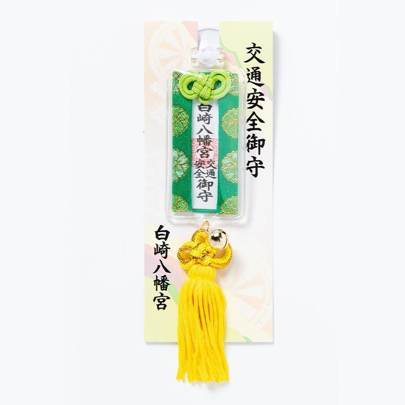 交通安全 角度調整型お守り(黄) 神社で祈願・祓い清め済み ...