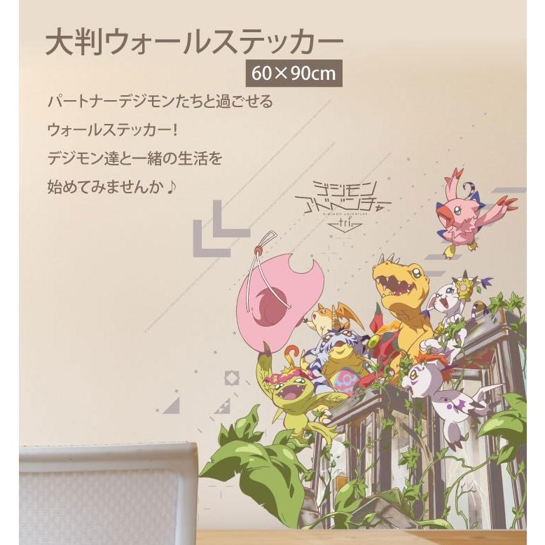 (「デジモンアドベンチャーtri.」公式オリジナルグッズ) ウォールステッカー(60×90cm) シール 剥がせる 壁紙 壁 ガラス|siruki|03