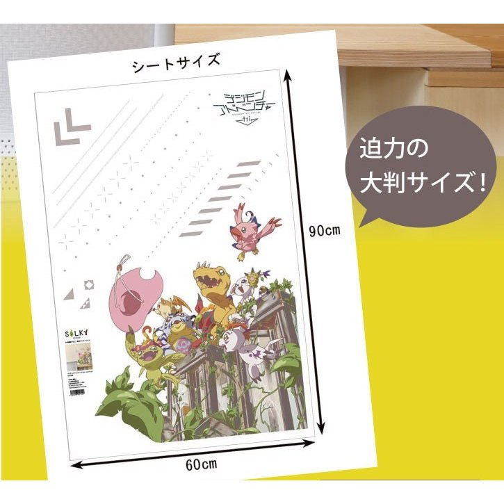 (「デジモンアドベンチャーtri.」公式オリジナルグッズ) ウォールステッカー(60×90cm) シール 剥がせる 壁紙 壁 ガラス|siruki|04