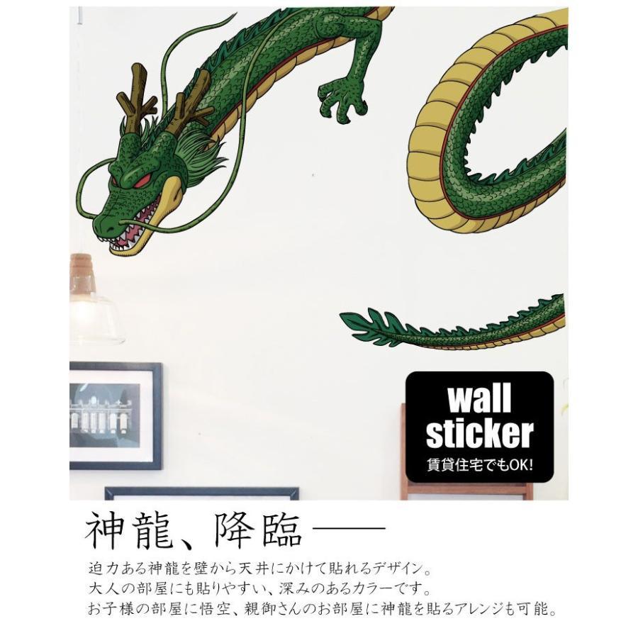 2017年新発売!(「ドラゴンボール」公式オリジナルグッズ) ウォールステッカー(60×90cm) シール 剥がせる壁紙 壁 ガラス 神龍 悟空 ヒーローズ フィギュア siruki 02