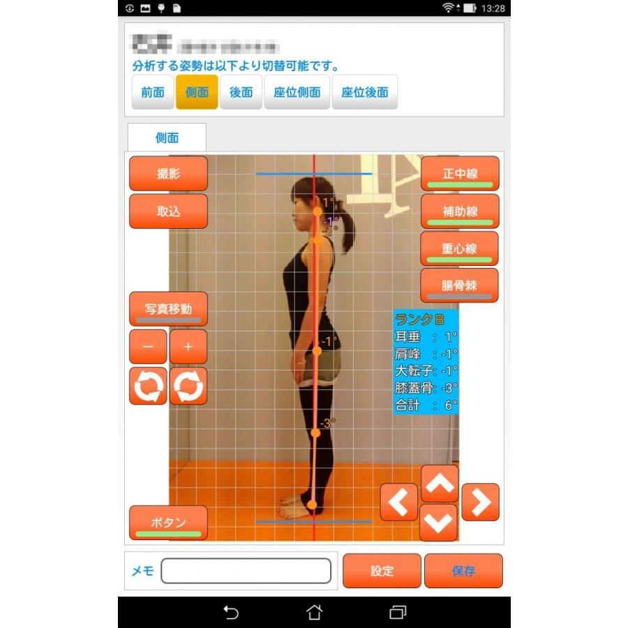 兼子ただしの【姿勢分析メーター】(10インチ) siseikaizen 03