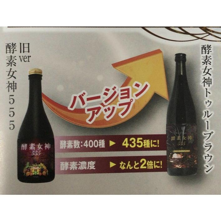 720ml 酵素ドリンク True Brown 酵素女神555 ダイエットドリンク 酵素ダイエット