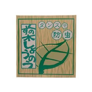 くすの木しょうのう 10g×8袋|sizen