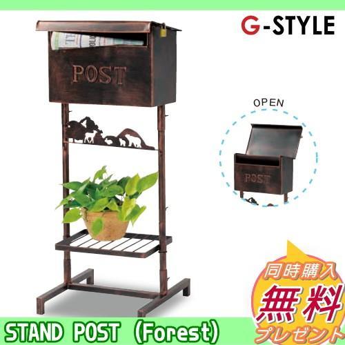 セトクラフト 郵便ポスト 郵便受け 【STAND POST スタンドポスト(Forest) SI-3182-1800】
