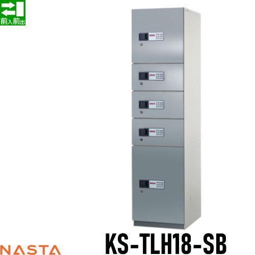 ■宅配ボックス キョーワナスタ NASTA 集合住宅 【KS-TLH18-SB ユニットタイプB ステンレス扉】