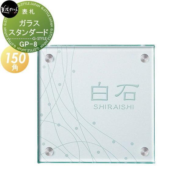 表札 ガラス ネームプレート 美濃クラフト 【スタンダードタイプ 150角 GP-8】