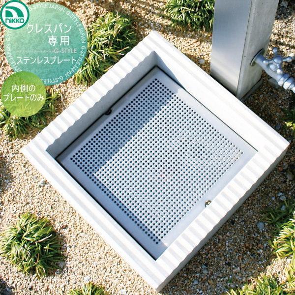 ガーデンパンオプション ニッコーエクステリア 【クレスパン専用ステンレスプレート】OPB-PD-SP