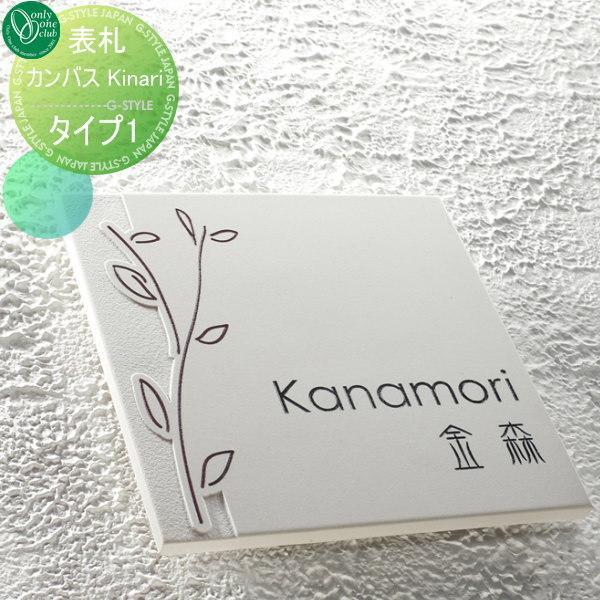 表札 陶器 オンリーワンクラブ オンリーワンエクステリア 【表札 カンバス kinari タイプ1】