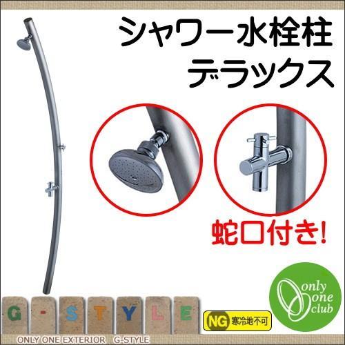 シャワー水栓柱 立水栓 オンリーワンクラブ 【シャワー水栓柱 デラックス】