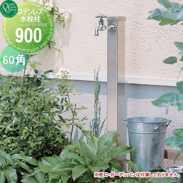 水栓柱 立水栓 オンリーワンクラブ 【ステンレス水栓柱 角型60×900】