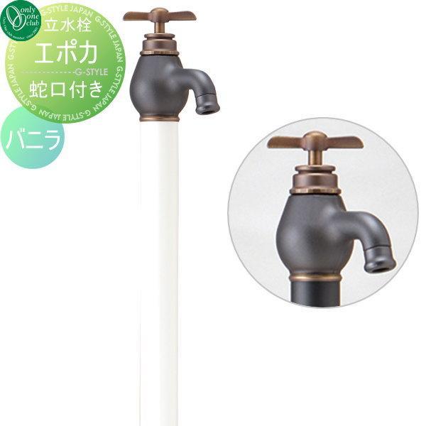 水栓柱 立水栓 オンリーワンクラブ 【エポカ バニラ】