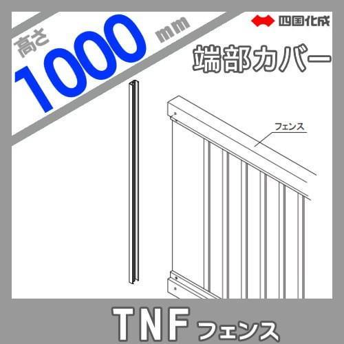 大型フェンス 四国化成 防音フェンス TNF 【4B型 間柱タイプ用 端部カバー H1000】(2本1組) 80TC-10