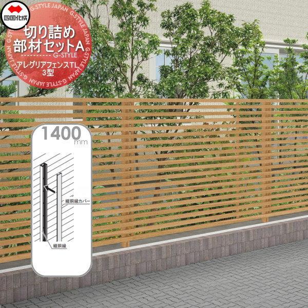 木調フェンス 四国化成 アレグリアフェンスTL 【3型用 切詰め部材セットA H1400 木調タイプ】 01KBA-14