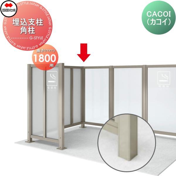 パーテーション 四国化成 CACOI(カコイ) 【フェンスタイプ用 埋込支柱 埋込支柱 埋込支柱 角柱 H1800】(90°専用) 83RP-18SC bc2