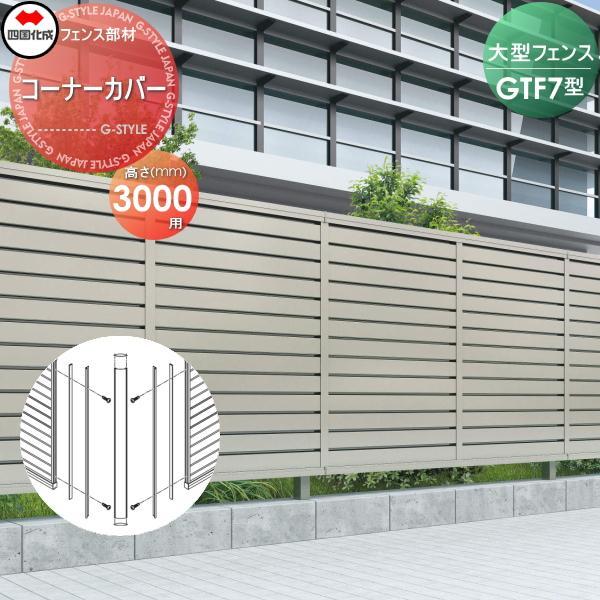 大型フェンス 四国化成 大型フェンス GTF 【7型用 コーナーカバー H3000】(80°〜255°) 78CC-30