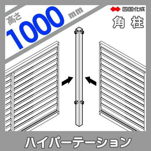 アルミフェンス 四国化成 ハイパーテーション 【1型用 角柱 H1000】(角度90°) 04RP-10