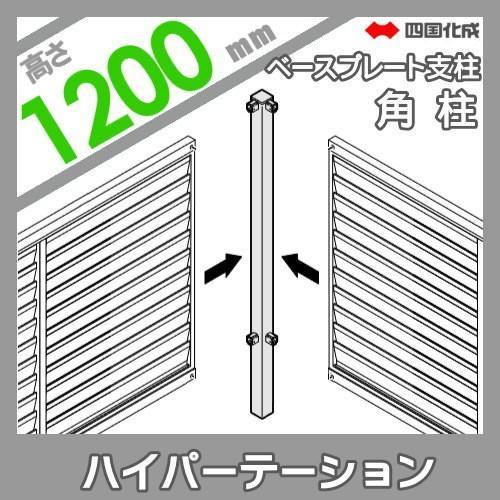 アルミフェンス 四国化成 ハイパーテーション 【3型 ベースプレート支柱用 角柱 H1200】(角度90°) 04RPB-12