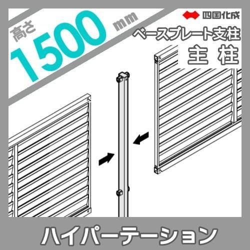 アルミフェンス 四国化成 ハイパーテーション 【4型 ベースプレート支柱用 主柱 H1500】 04MPB-15