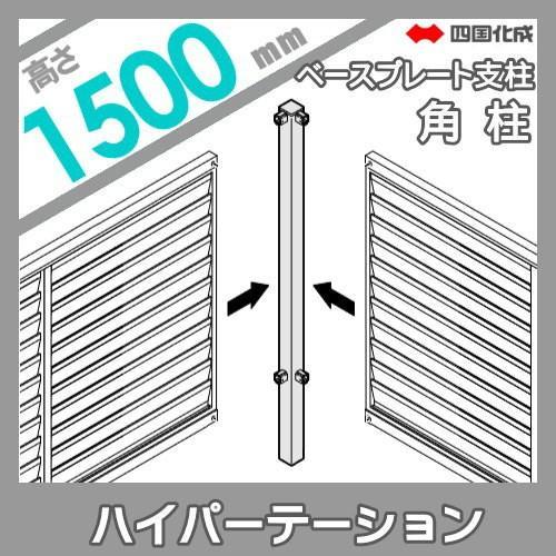 アルミフェンス 四国化成 ハイパーテーション 【5型 ベースプレート支柱用 角柱 H1500】(角度90°) 04RPB-15
