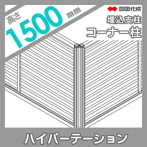 アルミフェンス 四国化成 ハイパーテーション 【M1型 埋込支柱用 コーナー柱 H1500】(90°〜180°) 04CP-15