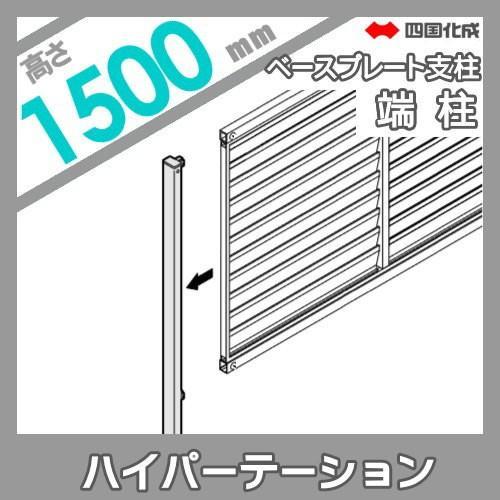 アルミフェンス 四国化成 ハイパーテーション 【1型 ベースプレート支柱用 端柱 H1500】 04EPB-15