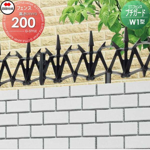 鋳物フェンス 四国化成 【ミニフェンス プチガード W1型 本体 H200】 PDW1-0210BK