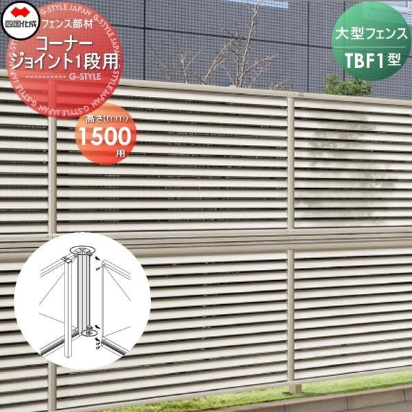 大型フェンス 四国化成 防風フェンス TBF 【1型用 コーナージョイント 1段用 H1500】 02CJ-12SC