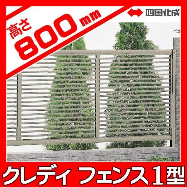 アルミフェンス 四国化成 【クレディフェンス1型 フェンス本体 H800】 横格子タイプ  CDF1-0820