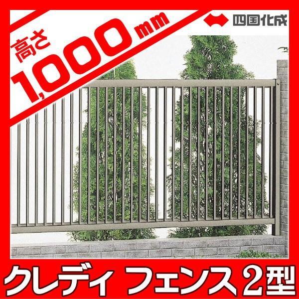 アルミフェンス 四国化成 【クレディフェンス2型 フェンス本体 H1000】 縦格子タイプ  CDF2-1020