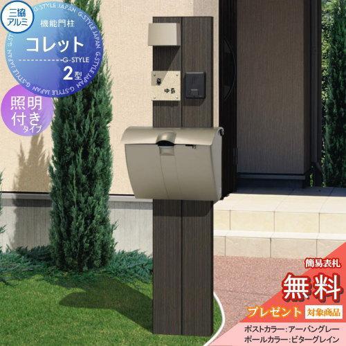 機能門柱 機能ポール 三協アルミ 機能ポール【コレット2型 照明付き JWHP-1Nタイプ】