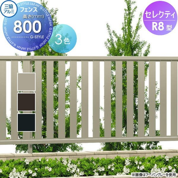 アルミフェンス 三協アルミ 【セレクティR8型 フェンス本体 H800】 JS8F2008