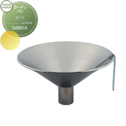立水栓用 水栓柱用 パン セキスイエクステリア Pan 【Cone コーン DAB01A】