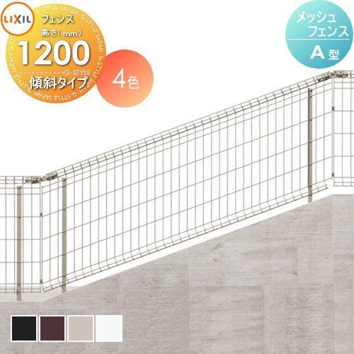 スチールメッシュフェンス LIXIL リクシル メッシュフェンス 【傾斜タイプ自在柱式 A型 フェンス本体 H1200】