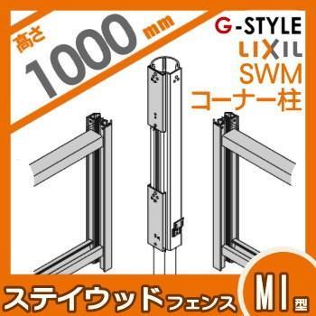木樹脂フェンス LIXIL リクシル ステイウッドフェンス 【M1型 SWMコーナー柱 1本 T-10】