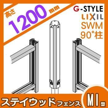 木樹脂フェンス LIXIL リクシル ステイウッドフェンス 【M1型 SWM90゜柱 90°施工専用・1本 T-12】