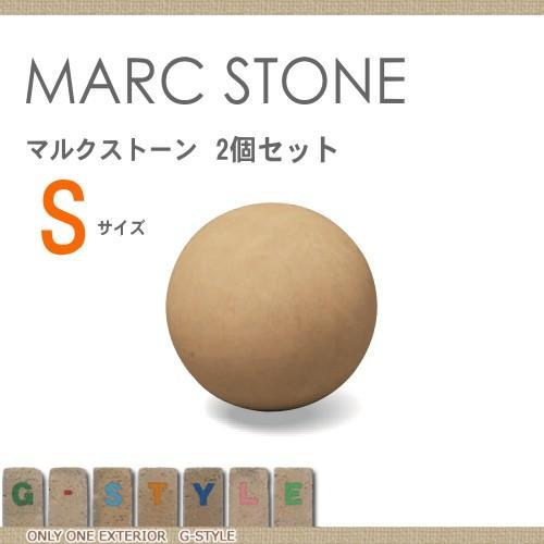 ガーデンオブジェ 砂岩 ユニソン 【マルクストーンS 2個セット】