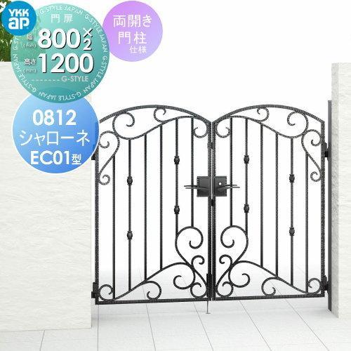 鋳物門扉 YKKap YKK シャローネ門扉EC01型【両開きセット 門柱仕様 08-12】 扉1枚寸法 800×1200