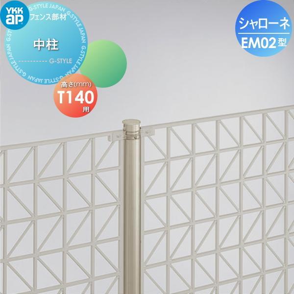 鋳物フェンス YKKap YKK シャローネフェンス【EM02型用 中柱 T140 間仕切施工】 1本入り