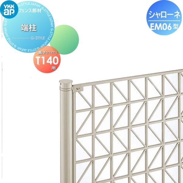 鋳物フェンス YKKap YKK シャローネフェンス【EM06型用 端柱 T140 間仕切施工】 1本入り
