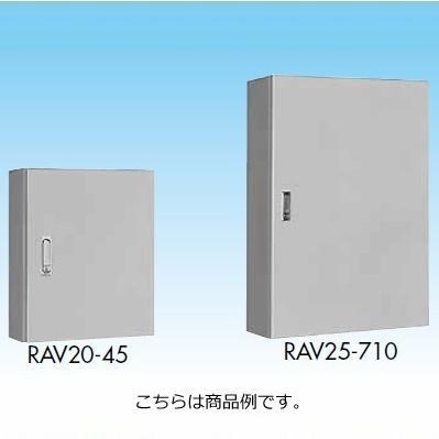 日東工業 RAV25-76C RAV形制御盤キャビネット 深さ250mm