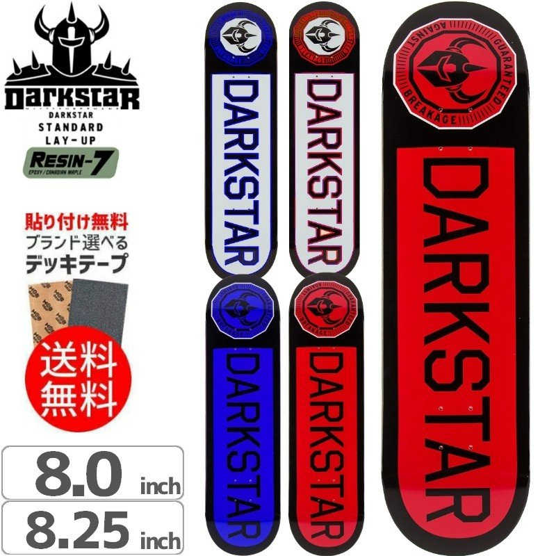 スケボー デッキ 選べるデッキテープ付 ダークスター DARKSTAR スケートボード TIMEWORKS STANDARD LAY-UP DECK 7.75 7.9 8.0 8.25 インチNO66