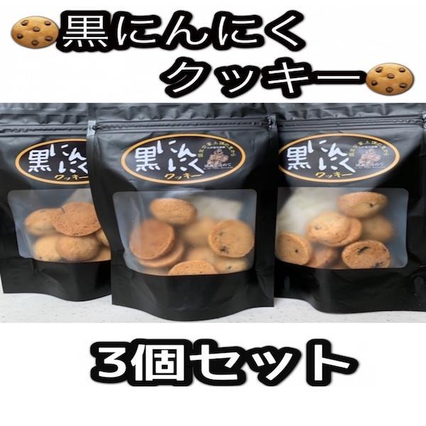黒にんにくクッキー 1口サイズ クッキー 黒ニンニク プチクッキー #おやつ #焼菓子 #スイーツ #カフェ にんにく 送料無料 3個セット skgm412