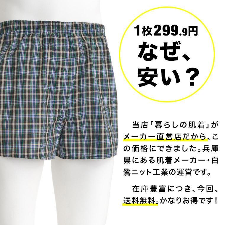 トランクス セット 4枚組 福袋 メンズ 年間 チェック柄 パンツ 前開き おしゃれ 綿100% 在庫処分 アウトレット 男性 インナー 下着 skicl 04