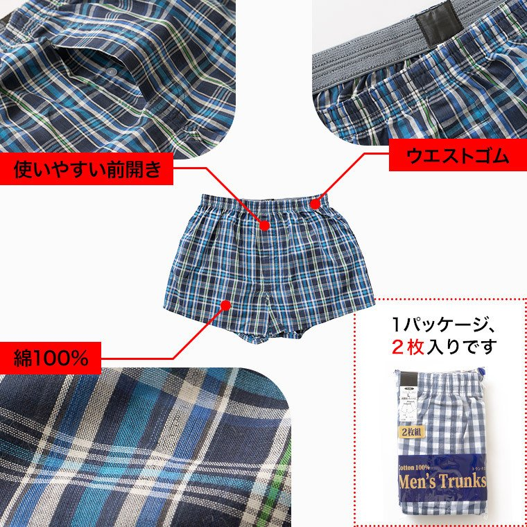 トランクス セット 4枚組 福袋 メンズ 年間 チェック柄 パンツ 前開き おしゃれ 綿100% 在庫処分 アウトレット 男性 インナー 下着 skicl 05