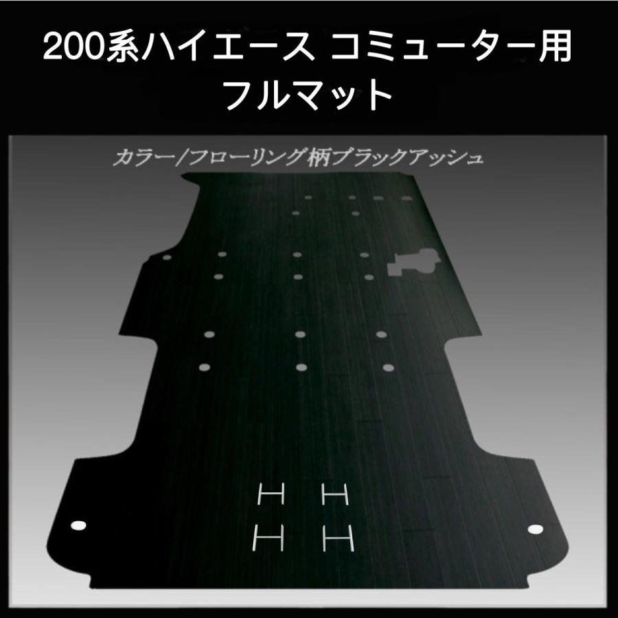 200系ハイエース /レジアス エース コミューター用フルフロアーマット/フローリング ブラックアッシュ|skil-store