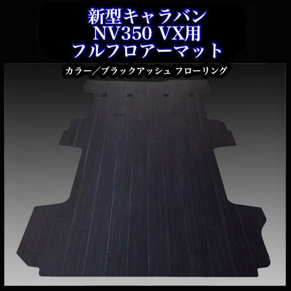 ★新型キャラバン NV350VX5ドア用フルフロアーマット/ブラックアッシュ|skil-store