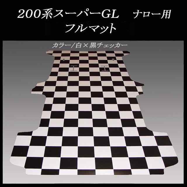 200系ハイエース/レジアスエース スーパーGL用フルフロアーマット/フローリング 白黒チェッカー skil-store